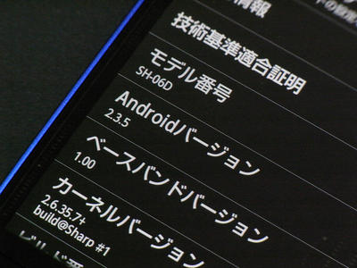 SH-06D ANDROID2.3.jpg